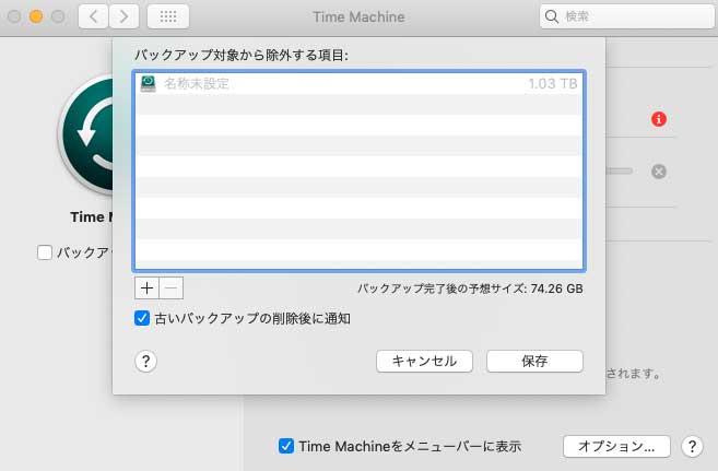 Mac外付けのバックアップ方法