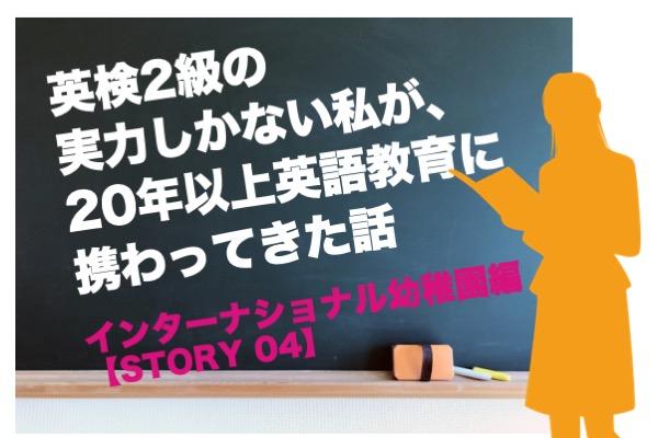 英検2級の実力しかない私が、20年以上英語教育に携わってきた話 【インターナショナル幼稚園編 STORY 04】