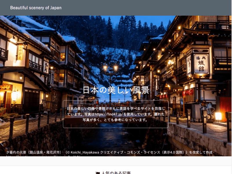 日本の美しい風景