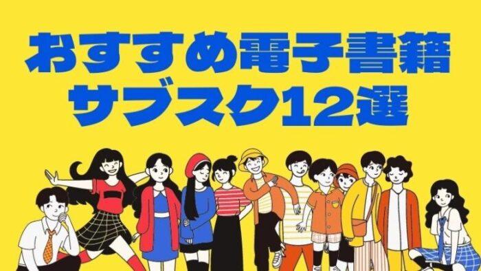 おすすめ電子書籍12選