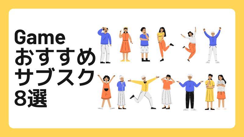 gameおすすめサブスク8選