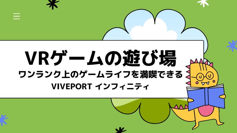 VIVEPORT インフィニティ