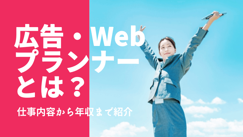 広告・Webプランナーとは